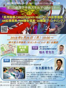 順天堂大学で内視鏡外科に関する講演